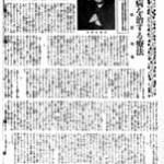 """""""Un tratament cu palmele pentru tratarea afecţiunilor"""", Shou Matsui, 1928, partea 1"""