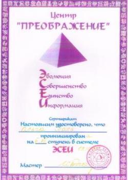 6-7 ступень ЭСЕИ