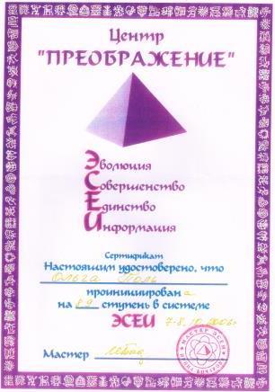 8-9 ступень ЭСЕИ