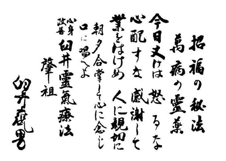 Los cinco preceptos del Reiki