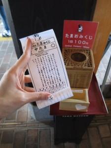 ลองเสี่ยงเซียมซีดู ในราคา 100 เยน หมอแมวทามะบอกว่า เราโชคดีปานกลางนะเมี้ยว