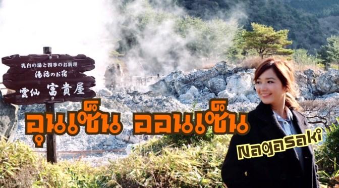 """Nigasaki Diary #04 เรโกะพาเที่ยวญี่ปุ่น พักผ่อนแบบพอเพียงที่ """"อุนเซน"""" เมืองออนเซ็น จ.นางาซากิ 長崎県雲仙温泉"""