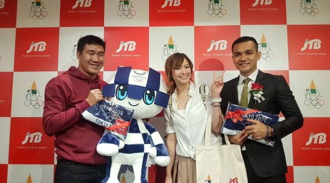เตรียมลุยโตเกียวโอลิมปิก 2020 หาบัตรและที่พักกัน!