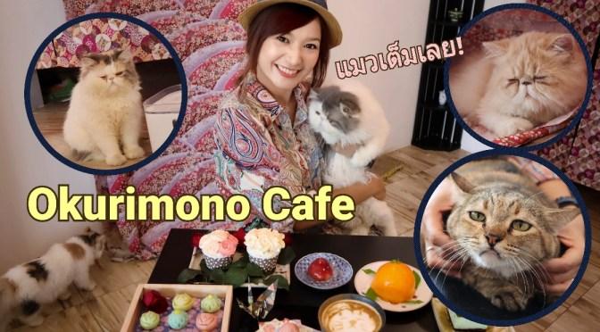 คาเฟญี่ปุ่นย่านพระราม 4 มีแมวเหมียวเต็มไปหมด! Okurimono Café