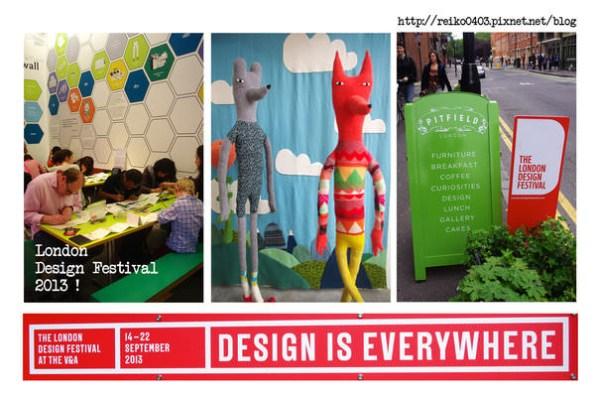 [Live&Learn:倫敦日記] 一年一度的設計盛事,2013 London Design Festival!
