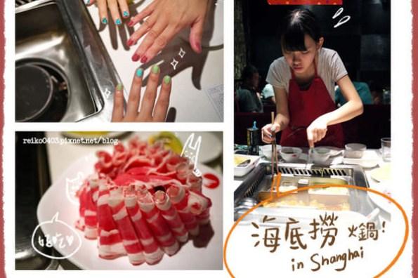 [上海] 讓人大開眼界又相當好吃的—海底撈火鍋