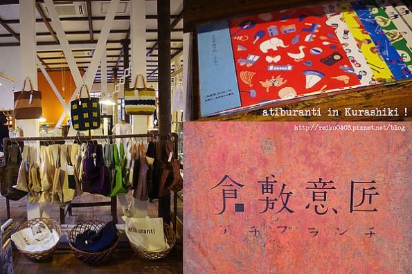 文具雜貨迷的夢幻聖地(?)—倉敷意匠直營店atiburanti