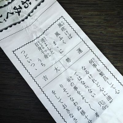 こんなん出ました〜(*˘︶˘*).。.:*♡ #大吉