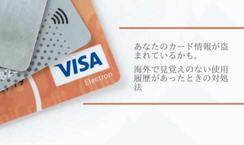 あなたのカード情報が盗まれているかも。海外で見覚えのない使用履歴があったときの対処法