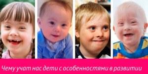 Chemu-uchat-nas-deti-s-osobennostjami-v-razvitii