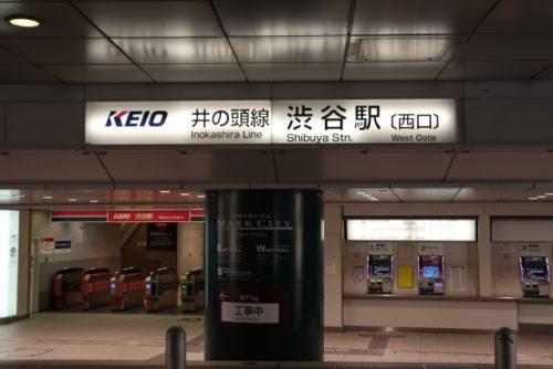 渋谷 霊視占い 当たる