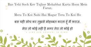 2 line sad shayari in hindi