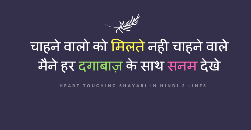 heart touching shayari in hindi 2 lines - हार्ट टचिंग