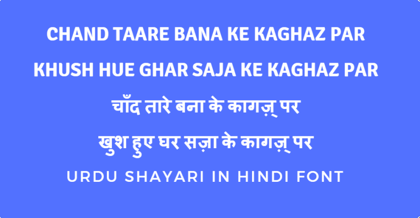 urdu shayari in hindi font