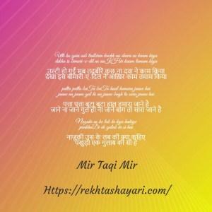 Mir Taqi Mir selected poetry in Urdu 1
