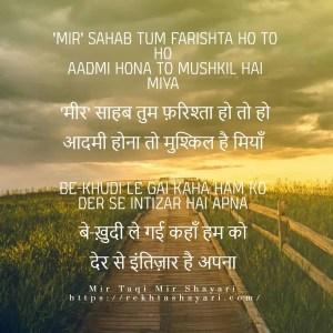Mir Taqi Mir selected poetry in Urdu 5