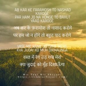 Mir Taqi Mir selected poetry in Urdu 6