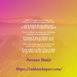 Parveen Shakir Poetry in Urdu collection 1