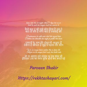 Parveen Shakir Poetry in Urdu collection 3