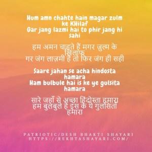 Desh Bhakti Shayari 1