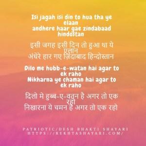Desh Bhakti Shayari 4