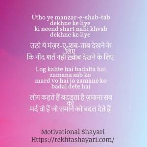 Motivational Shayari in Hindi for Students 10