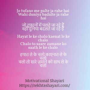 Motivational Shayari in Hindi for Students 13