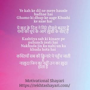 Motivational Shayari in Hindi for Students 6