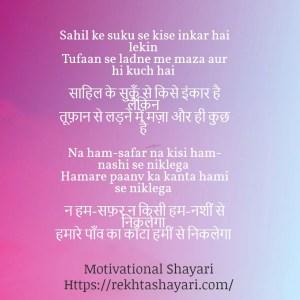 Motivational Shayari in Hindi for Students 7