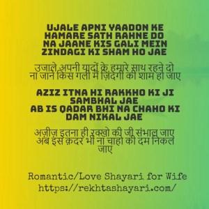 Romantic Shayari for Wife 1