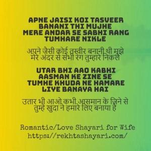 Romantic Shayari for Wife 10