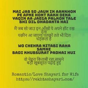 Romantic Shayari for Wife 8