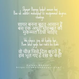 gulzar shayari in hindi 11