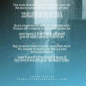 javed akhtar shayari in hindi 4