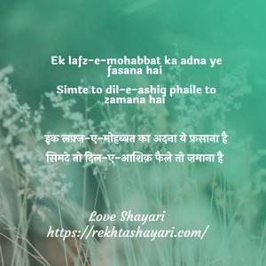 love shayari download 4