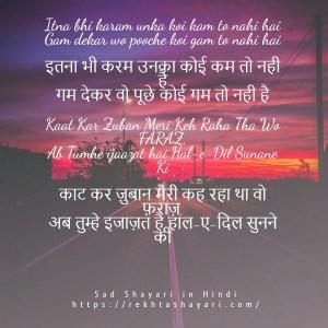 very sad shayari in hindi 1
