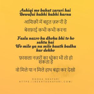 Dhoka Shayari Hindi 1