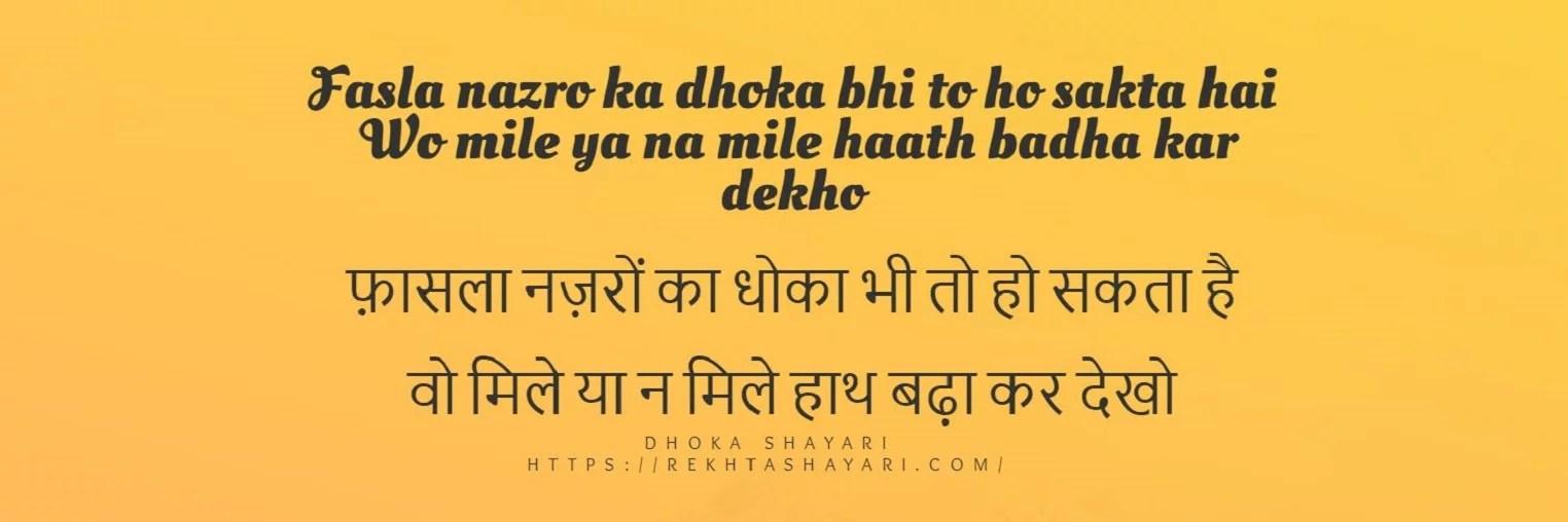Dhoka Shayari Hindi