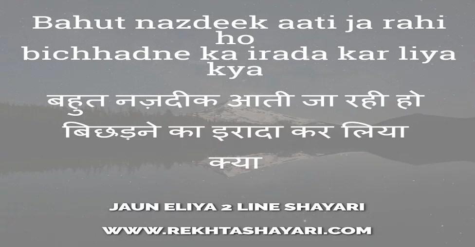 Jaun Eliya 2 Line Shayari