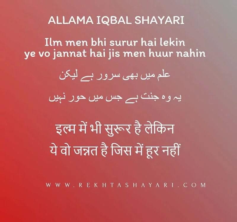 allama_iqbal_shayari_5