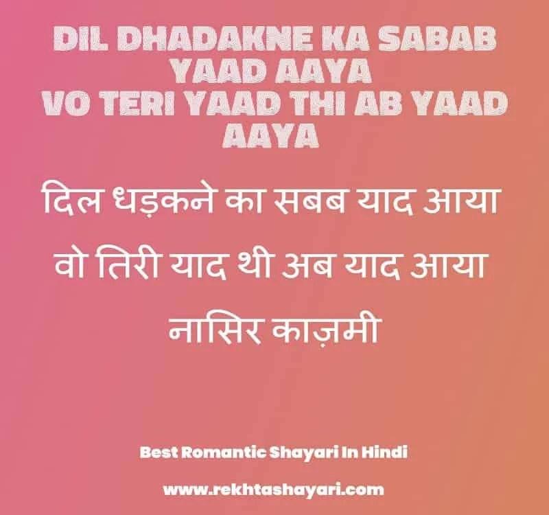 best_romantic_shayari_in_hindi_2