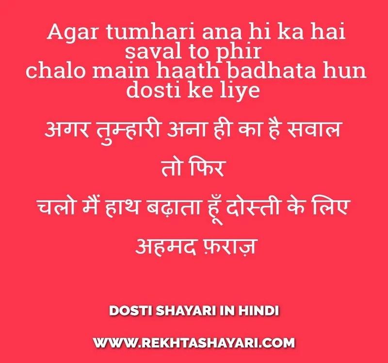 dosti shayari in hindi 2