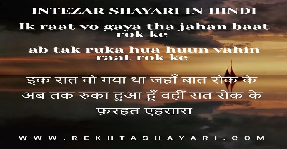 intezar_shayari_in_hindi