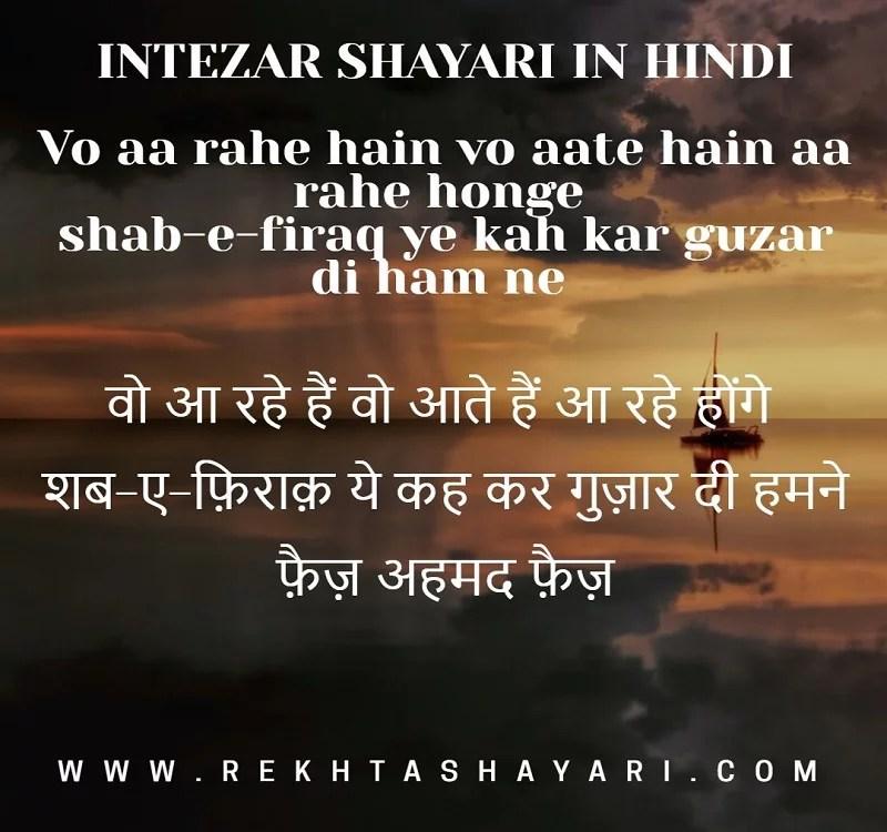 intezar_shayari_in_hindi_1