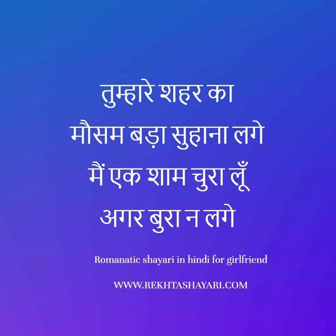 romantic_shayari_in_hindi_for_girlfriend_