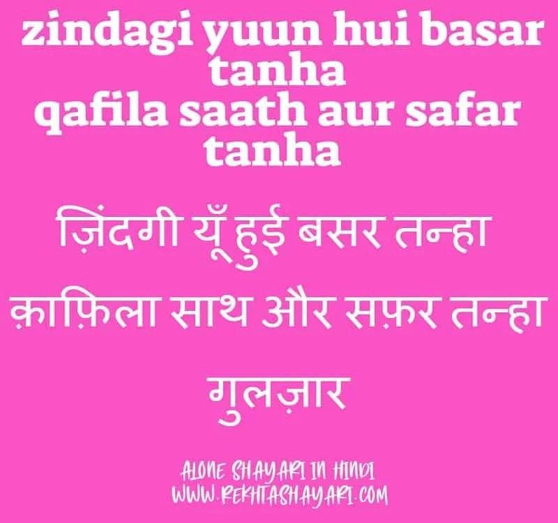 alone_shayari_in_hindi_1