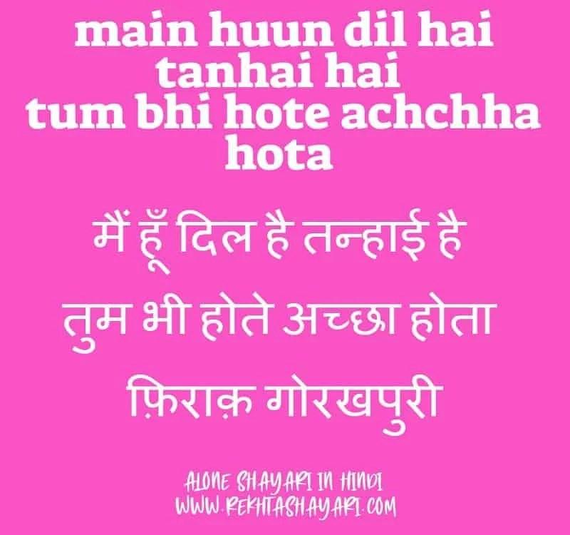 alone_shayari_in_hindi_2