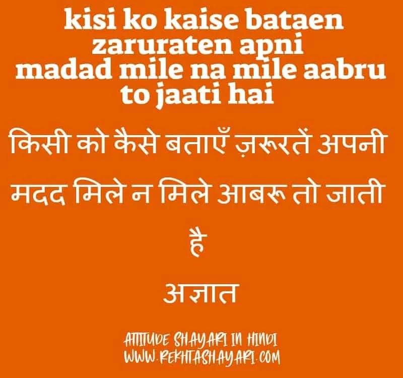 attitude_shayari_in_hindi_1