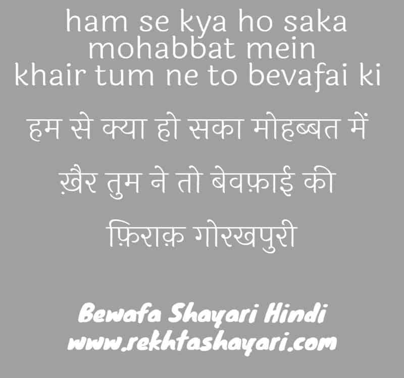 bewafa_shayari_hindi_1