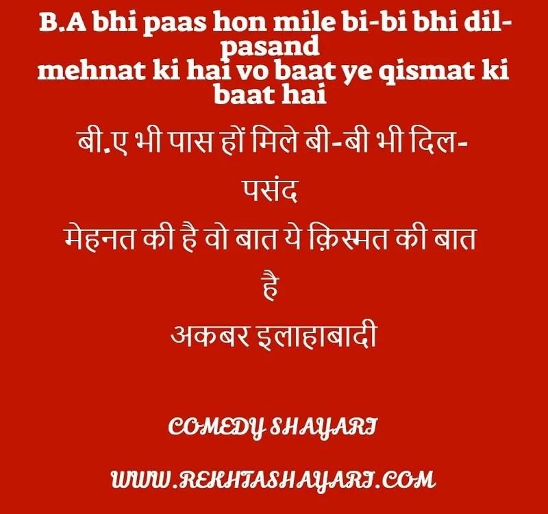 comedy_shayari_2
